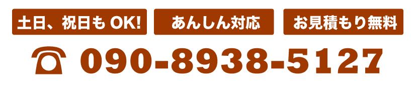 まちの便利屋さんの電話番号